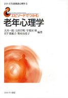 <<宗教・哲学・自己啓発>> エピソードでつかむ 老年心理学 シリーズ生涯発達心理学 5 / 大川一郎