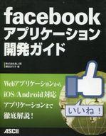 <<コンピュータ>> facebookアプリケーション開発ガイ / 郷田まり子