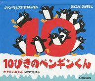 <<児童書・絵本>> 10ぴきのペンギンくん かぞえてあそぶしかけえほん / J・L・フロマンタル