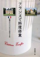 <<生活・暮らし>> フランスで料理修業 辻調グループフランス / 森脇慶子