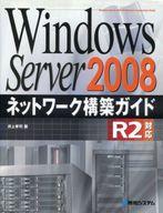 <<コンピュータ>> WinServer2008ネットワーク構 / 井上孝司