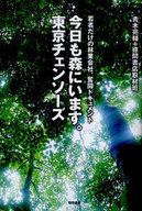 <<エッセイ・随筆>> 今日も森にいます。東京チェンソーズ 若者だけの林業会社、奮闘ドキュメント / 青木亮輔