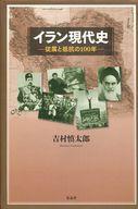 <<歴史・地理>> イラン現代史-従属と抵抗の100年- / 吉村慎太郎