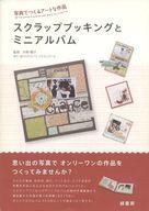 <<趣味・雑学>> スクラップブッキングとミニアルバム 写真でつくるアートな作品 / 片柳頼子