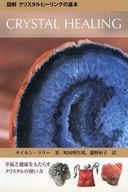 <<宗教・哲学・自己啓発>> 図解 クリスタルヒーリングの基本 / サイモン・リリー/町田明生晴/瀧野恒子