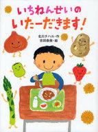 <<児童書・絵本>> いちねんせいのいたーだきます! / 北川チハル