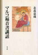 <<宗教・哲学・自己啓発>> マルコ福音書講話 / 北森嘉蔵