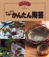 <<趣味・雑学>> オーブンで焼くかんたん陶芸 / 渡辺道子