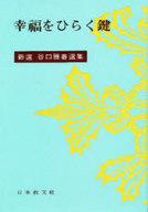 <<宗教・哲学・自己啓発>> 幸福をひらく鍵 新選谷口雅春選集1 / 谷口雅春