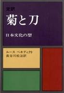 <<宗教・哲学・自己啓発>> 定訳 菊と刀 日本文化の型 / ルース・ベネディクト/長谷川松治