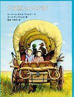 <<児童書・絵本>> 大草原の小さな家 インガルス一家の物語2 / ローラ・インガルス・ワイルダー/ガース・ウィリアムズ/恩地三保子