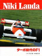 <<趣味・雑学>> Nike Lauda ターボ時代のF1 / ニキ・ラウダ/中村良夫