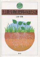 <<科学・自然>> 土と微生物と肥料のはたらき / 山根一郎