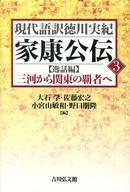 <<歴史・地理>> 家康公伝 3 逸話編 三河から関東の 現代語訳徳川実紀 / 大石学