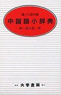 <<語学>> 中国語小辞典 / 鈴ヶ江信光