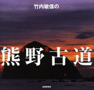 <<芸術・アート>> 竹内敏信の熊野古道 / 竹内敏信