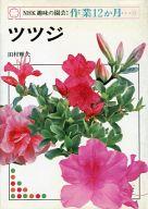 <<産業>> NHK趣味の園芸・作業12か月 14 ツツジ  / 田中輝夫