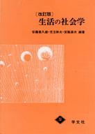 <<政治・経済・社会>> [改訂版]生活の社会学 / 安藤喜久雄