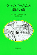 <<エッセイ・随筆>> クマのプーさんと魔法の森 / C・ミルン