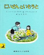 <<児童書・絵本>> にいさんといもうと / シャーロット・ゾロトウ/メアリ・チャルマーズ/矢川澄子
