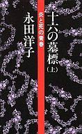 <<政治・経済・社会>> 十六の墓標 上 炎と死の青春  / 永田洋子