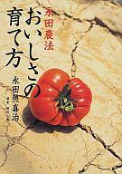 <<産業>> 永田農法 おいしさの育て方 / 永田照喜治/岡田三男