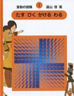 <<児童書・絵本>> たす ひく かける わる算数の探険 1