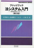 <<政治・経済・社会>> ブリッジブック法システム入門 第2版 / 宮澤節生