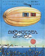 <<児童書・絵本>> かぼちゃひこうせんぷっくらこ / レンナート・ヘルシング/スベン・オットー/奥田継夫/木村由利子