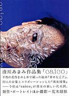 <<芸術・アート>> caico-清川あさみ作品集 / 清川あさみ
