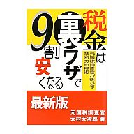 <<政治・経済・社会>> 最新版 税金は裏ワザで9割安くなる / 大村大次郎