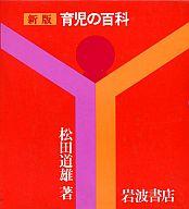 <<教育・育児>> 育児の百科 新版 / 松田道雄