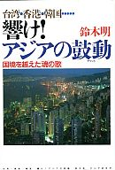 <<政治・経済・社会>> 響け!アジアの鼓動 台湾・香港・韓国 国境を越えた「魂の歌」 / 鈴木明