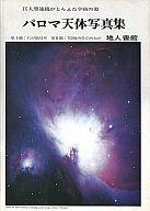 <<科学・自然>> パロマ天体写真集 / 大沢清輝