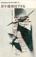 <<エッセイ・随筆>> 昭和戦争文学全集13 原子爆弾投下される / 昭和戦争文学全集編集委員会