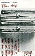 <<エッセイ・随筆>> 昭和戦争文学全集7 軍隊の生活 / 昭和戦争文学全集編集委員会