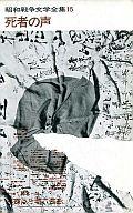 <<エッセイ・随筆>> 昭和戦争文学全集15 死者の声 / 昭和戦争文学全集編集委員会