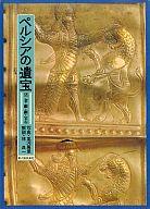 <<歴史・地理>> ペルシアの遺宝 2 金・銀・銅・宝石 / 林良一