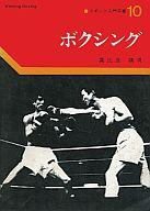 <<スポーツ>> ボクシング(スポーツ入門双書 (10))  / 高比良靖男