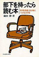 <<政治・経済・社会>> 部下を持ったら読む本 管理者能力を身につける84項 / 鎌田勝