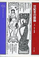 <<芸術・アート>> 世紀末の装飾 [上] 形式・応用編 / M・ヴァイサー