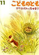 <<児童書・絵本>> かやねずみのちゅるり こどものとも452号 / 白石久美子