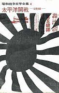<<エッセイ・随筆>> 昭和戦争文学全集 4 太平洋開戦ー12月8日ー / 昭和戦争文学全集編集委員会
