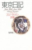 <<エッセイ・随筆>> 東京日記 リチャード・ブローティガン詩集 / リチャード・ブローテ
