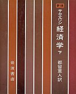 <<政治・経済・社会>> 新版 サムエルソン 経済学 下 / P・サムエルソン