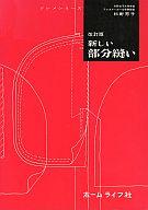 <<趣味・雑学>> ドレメシリーズ 新しい部分縫い 改訂版 / 杉野芳子