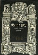 <<エッセイ・随筆>> 呪われた部分 ジョルジュ・バタイユ著作集 / ジョルジュ・バタイユ