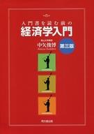 <<政治・経済・社会>> 入門書を読む前の経済学入門 第3版 / 中矢俊博