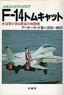 <<政治・経済・社会>> F‐14トムキャット 米海軍が誇る最強の戦闘機 / アーサー・リード