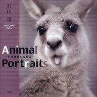 <<芸術・アート>> Animal Portraits その眼差しの行方 / 石川卓